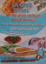 LA CRIEE' ISRAEL
